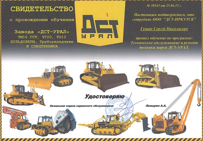 сервисный центр ДСТ-Урал