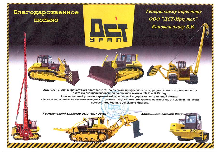 Благодарность от ДСТ-Урал