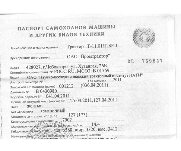 tech-pasport-chetra-t11